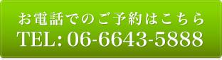 TEL:06-6643-5888