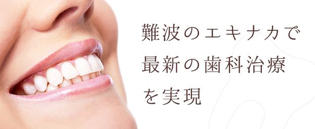 難波のエキナカで最新の歯科治療を実現