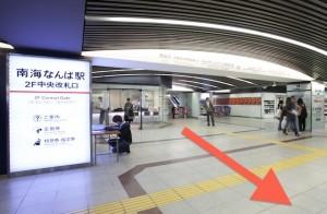 南海「なんば」駅2F改札より